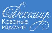 Декомир - Кованые изделия, элементы для ковки в Минске и Витебске, с доставкой по Беларуси. Художественная ковка - Кованые ворота, кованые заборы, кованые перила для лестниц, кованые ограждения ограждения, кованая мебель.